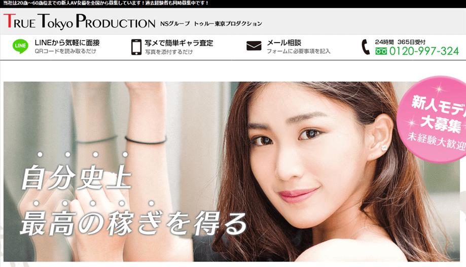 AV女優の募集・求人ならTrue東京プロダクション